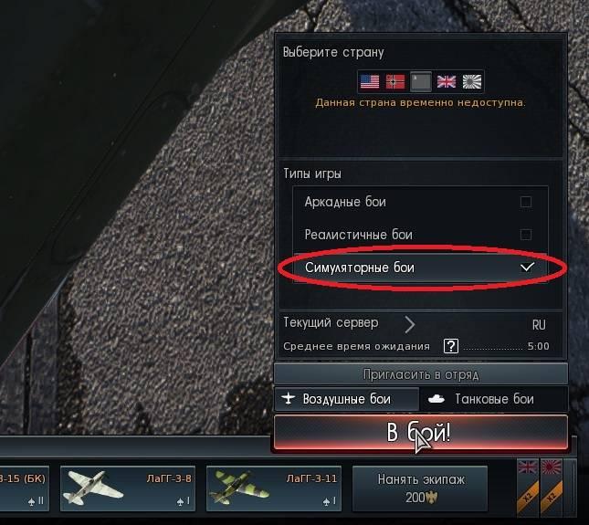 танковые симуляторные бои war thunder