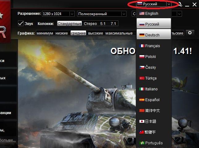 как перевести на русский язык war thunder