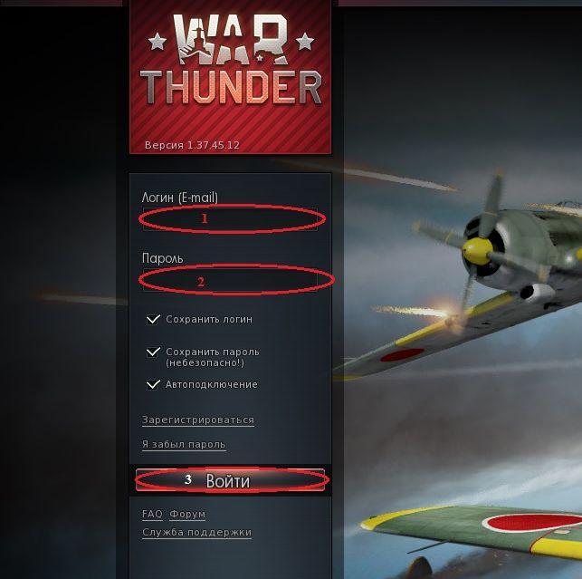 Скачать Читы Для Warthunder
